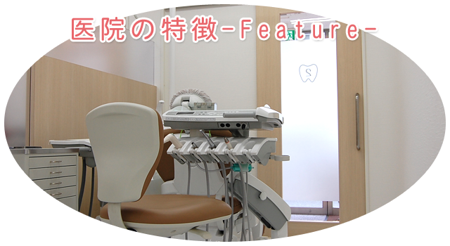 なお歯科クリニック医院の特徴